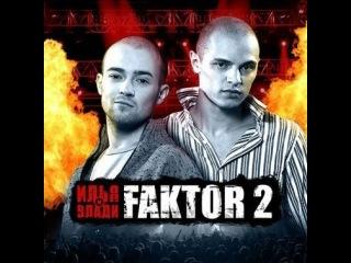������ 2 - ����� (DJ Shulis aka Sergey Remix)